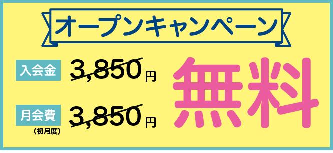オープンキャンペーン 入会金3,850円→無料 月会費3,850円(初月度)→無料