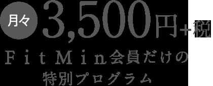 月々3,500円 FitMin会員だけの特別プログラム